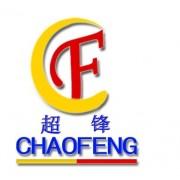 河南超锋电气设备有限公司