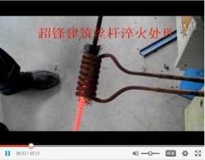 视频: 超锋电气丝杆加热