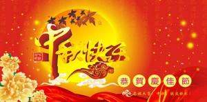 河南超锋电气祝各位客户中秋节快乐