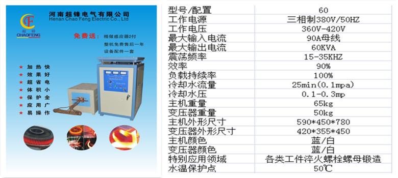 60KW高频炉及其参数