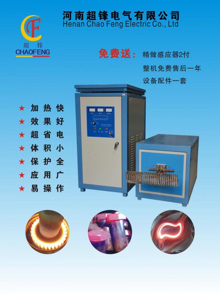 80KW高频炉特点