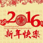 超锋电气2016年春节放假通知